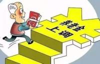 江苏2018年退休人员养老金调整方案出台,看看你能涨多少?