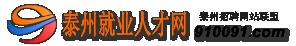 泰州就业人才网