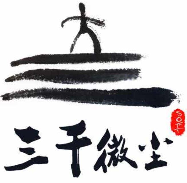 江苏三千微尘软件科技有限公司