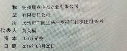 扬州耀春生态农业有限公司