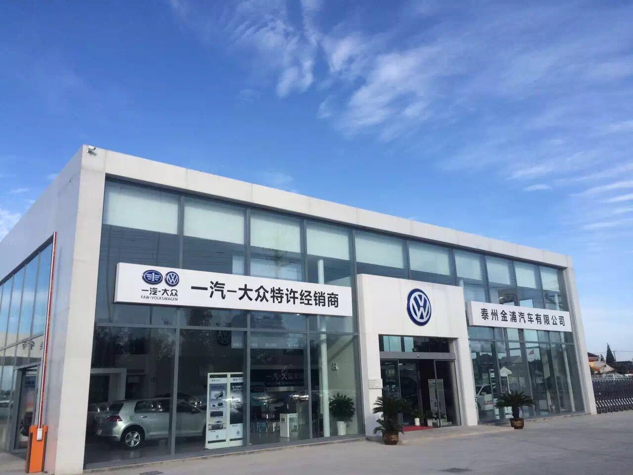 泰州金浦汽车销售服务有限公司