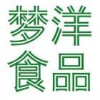 兴化市梦洋食品商贸有限公司