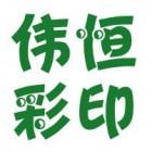 江苏伟恒彩印有限公司