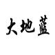 兴化市大地蓝绢纺有限公司