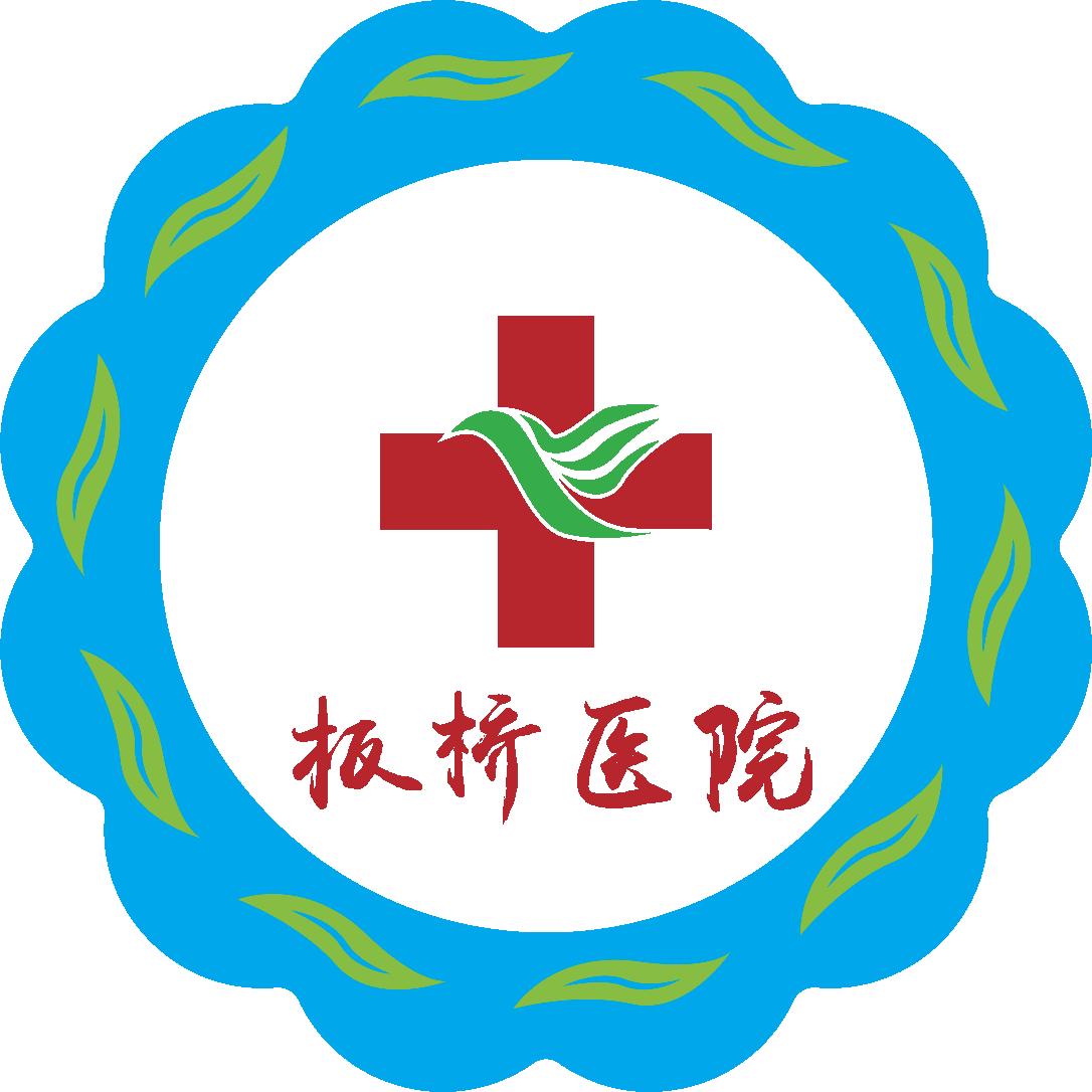 兴化板桥医院