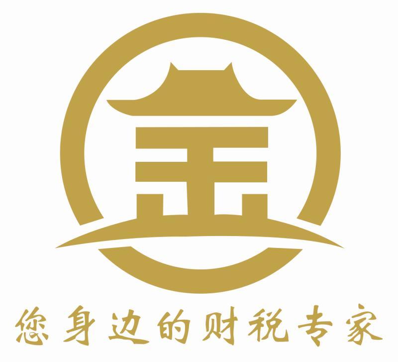 泰州市金账财务管理有限公司