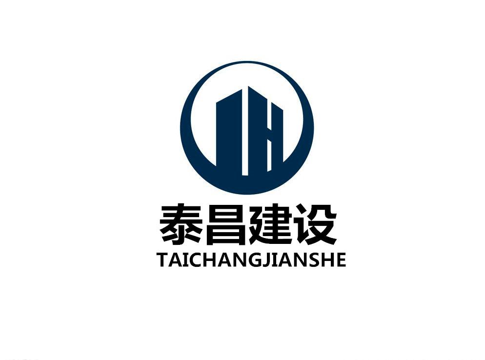常州市泰昌建设工程有限公司
