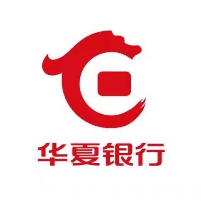 华夏银行股份有限公司信用卡中心