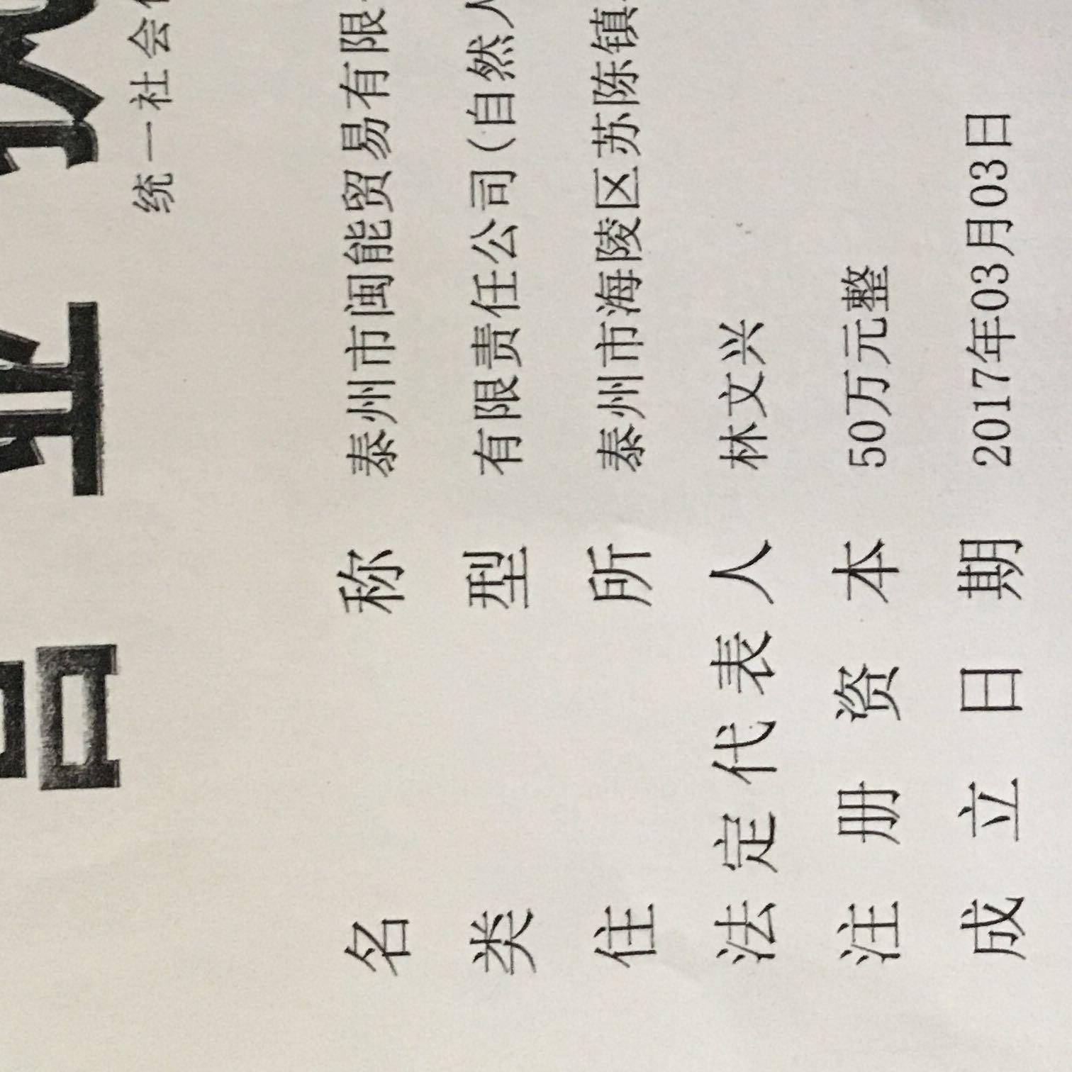 泰州市闽能贸易有限公司