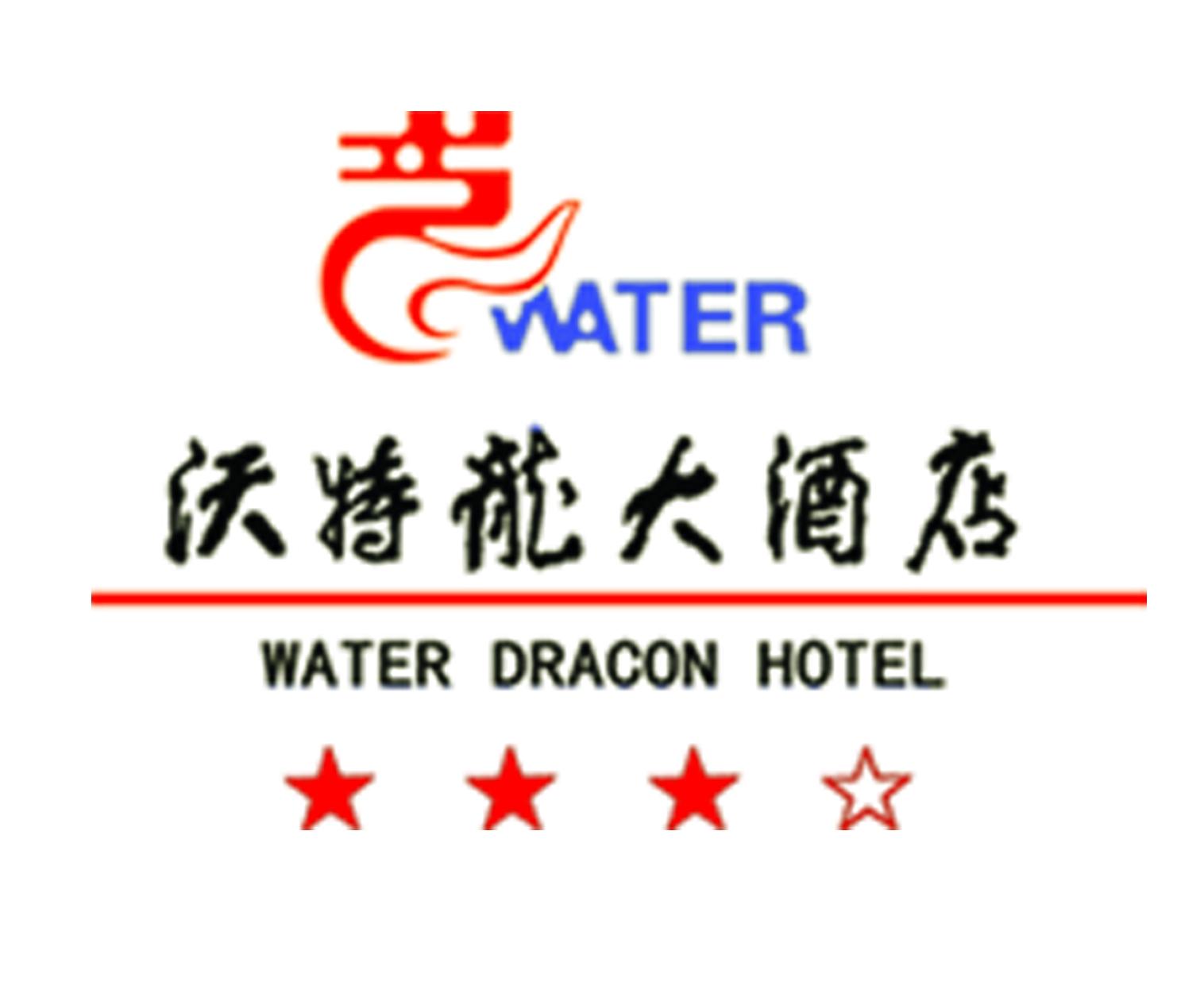 江苏润华水利开发有限公司沃特龙大酒店