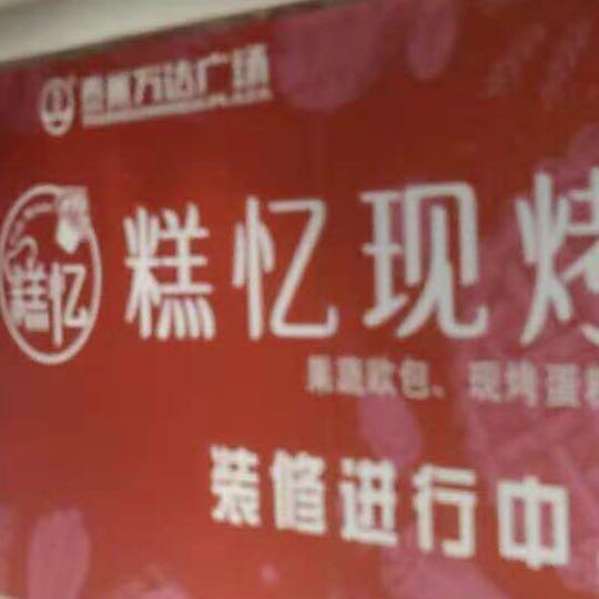 糕忆泰州万达广场店