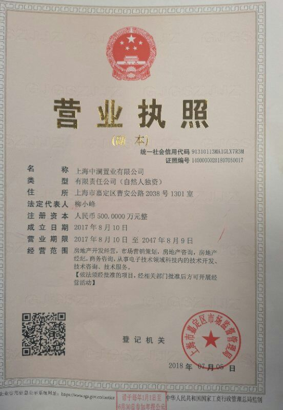 上海中澜置业有限公司