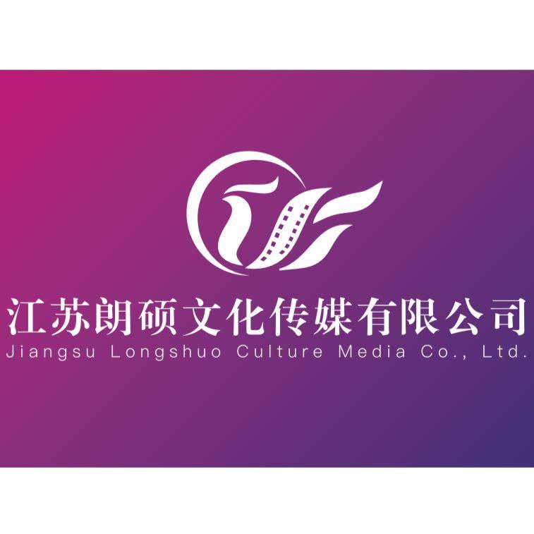 江苏朗硕文化传媒有限公司
