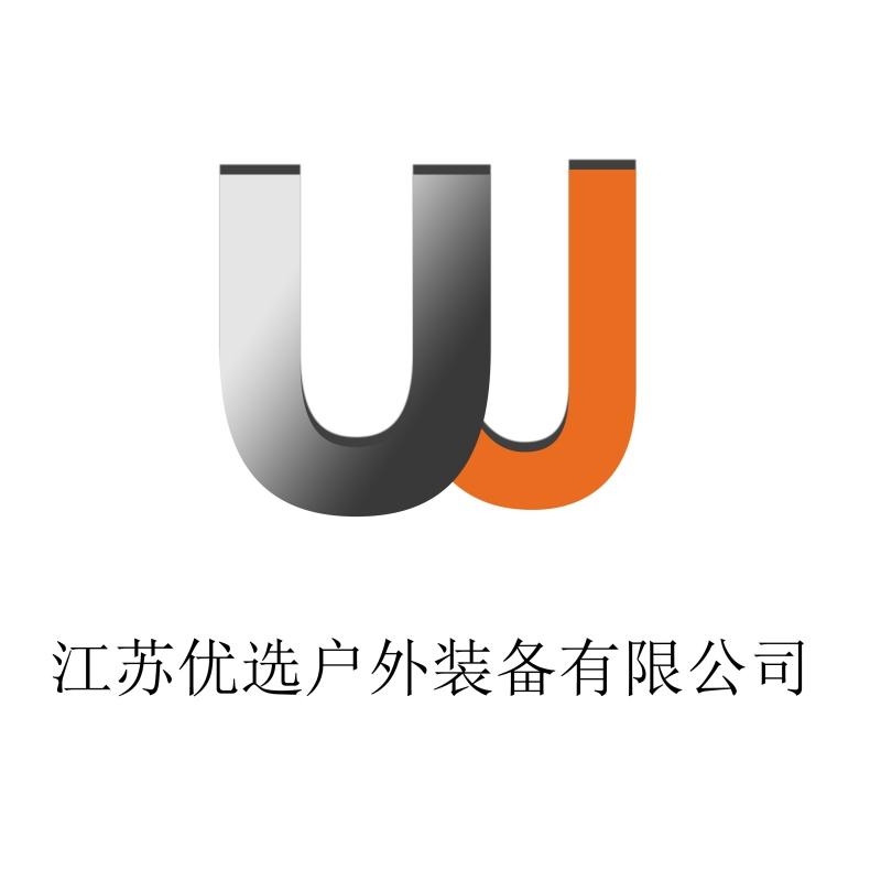 江苏优选户外装备有限公司