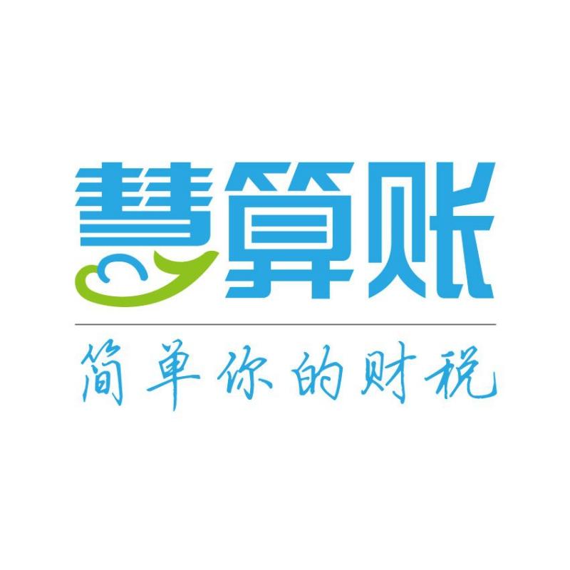 泰州慧安财务管理有限公司