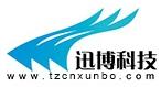 泰州迅博信息科技有限公司