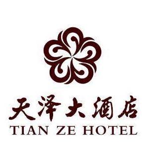天泽大酒店