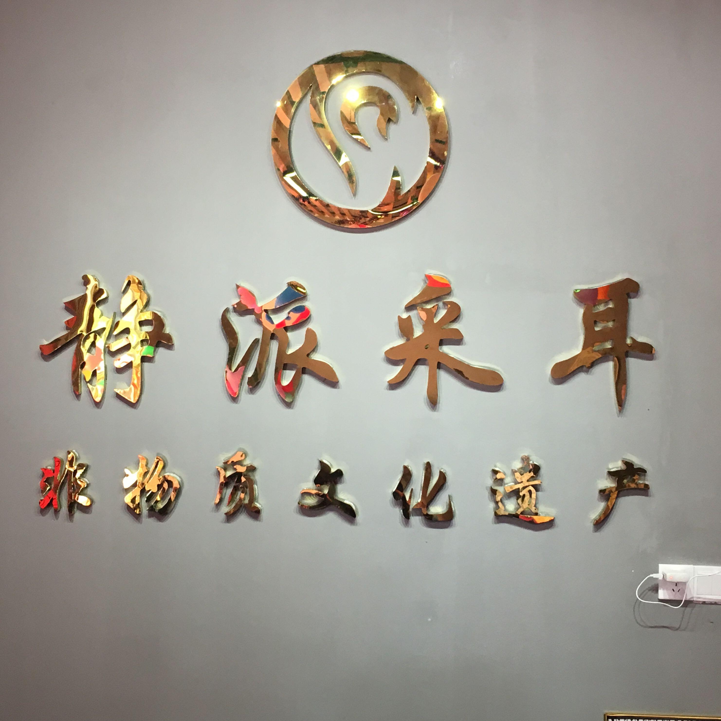 兴化市静派健康咨询服务中心