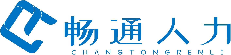 江苏畅通企业服务外包有限公司
