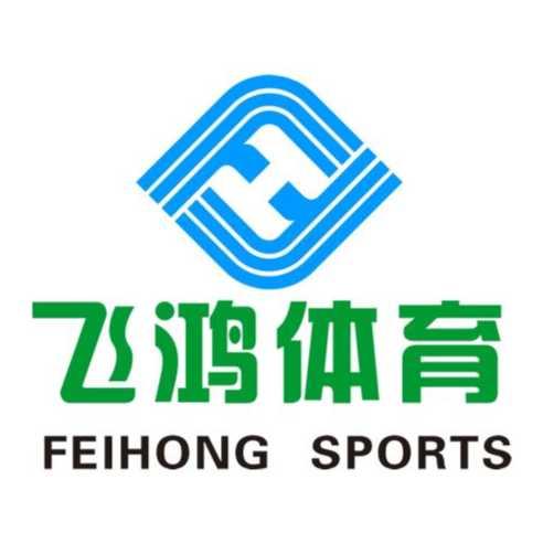 江苏飞鸿体育设施材料有限公司