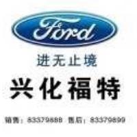 兴化市天安达汽车贸易有限公司