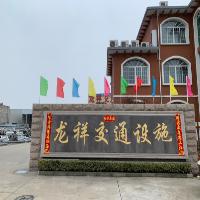 兴化市龙祥交通设施有限公司
