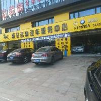 兴化骏马名驹汽车服务中心