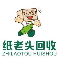兴化俊辉废纸收购站