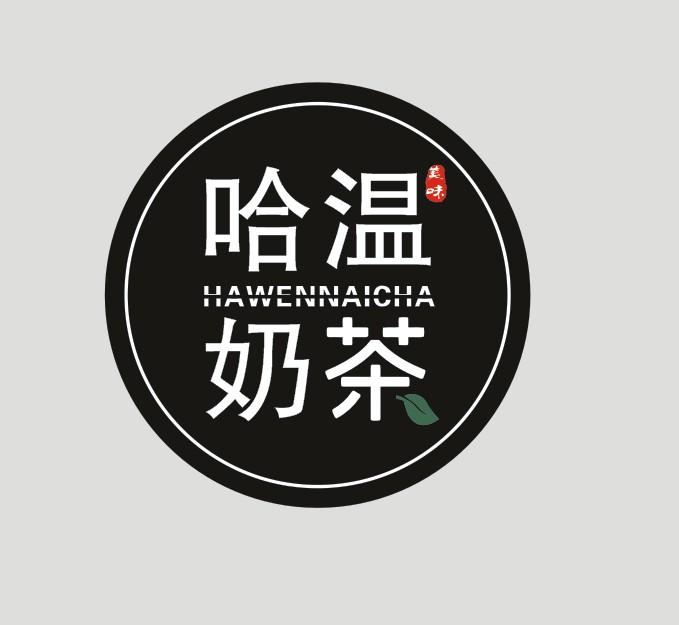 兴化市哈温奶茶店