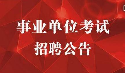 江苏省2020年省属事业单位统一公开招聘
