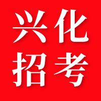 兴化市人民医院、兴化市第三人民医院2021年公开招聘备案制工作人员公告