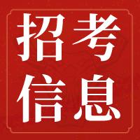 泰兴市2021年部分事业单位公开招聘工作人员公告(一)