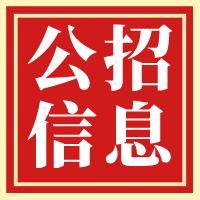 姜堰区人民检察院公开选调工作人员公告