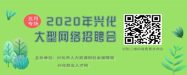 2020年兴化新春网络招聘会
