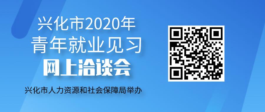 兴化市2020年青年就业见习网上洽谈会