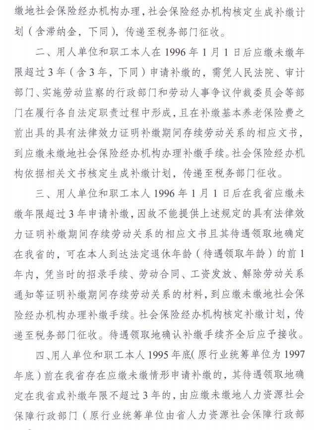 苏人社函【2021】50号规范补缴企业职工基本养老保险费材料申报和工作流程_0.jpg