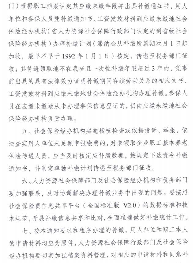 苏人社函【2021】50号规范补缴企业职工基本养老保险费材料申报和工作流程_3.jpg