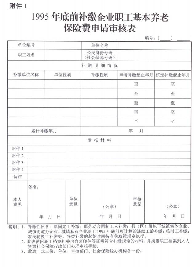 苏人社函【2021】50号规范补缴企业职工基本养老保险费材料申报和工作流程_0.png