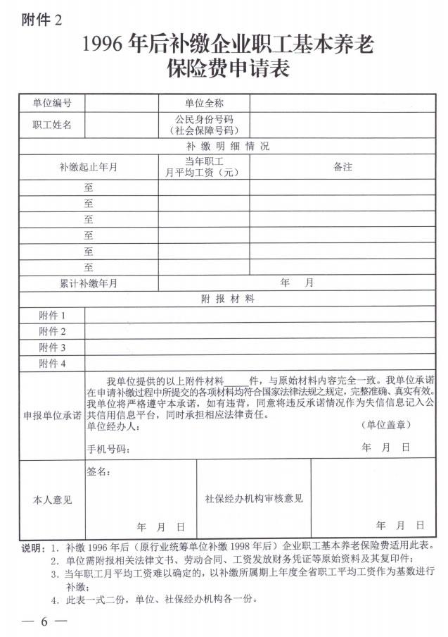 苏人社函【2021】50号规范补缴企业职工基本养老保险费材料申报和工作流程_4.jpg